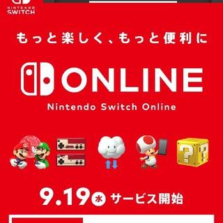 任天堂 - クーポン利用で2000円! 2アカウント分 ニンテンドースイッチオンライン
