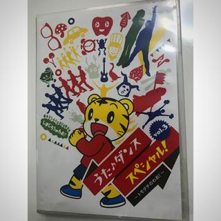 しまじろうDVD うた ダンス スペシャル vol  3(キッズ/ファミリー)