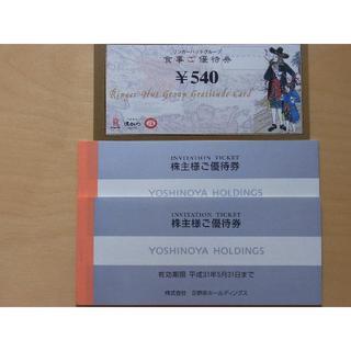 リンガーハット、吉野家 株主優待券 11,400円分(レストラン/食事券)