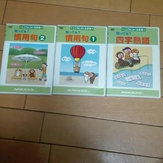ニック 映像 DVD  慣用句 四字熟語(キッズ/ファミリー)