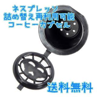 ネスプレッソ 詰め替え 再利用可能カプセル 2個セット(エスプレッソマシン)
