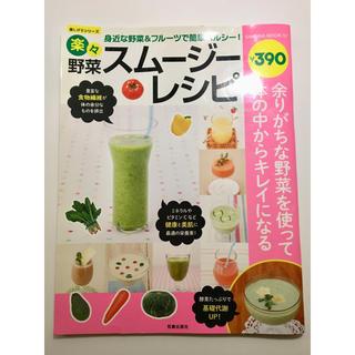 楽々野菜スムージーレシピ(住まい/暮らし/子育て)