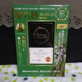 タカラジマシャ(宝島社)の屋久杉ブレスレットBOOK(ブレスレット/バングル)