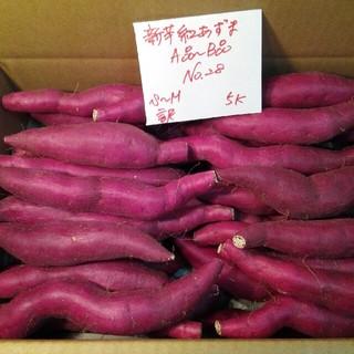 超お得‼ 訳あり☆限定品☆新芋の紅あずまA 品B品混ぜて約5Kです。