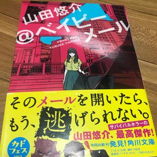 カドカワショテン(角川書店)の@ベイビーメール 山田悠介(文学/小説)