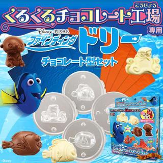 バンダイ(BANDAI)の未使用品 お菓子型 ファインディングドリー チョコレート型セット(調理道具/製菓道具)