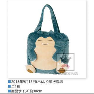 ポケモン(ポケモン)の新品 カビゴン トートバッグ ぬいぐるみ KABIGON ポケモン(キャラクターグッズ)