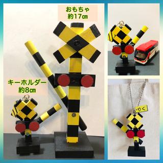 踏切おもちゃとキーホルダー よくばりセット(^^)