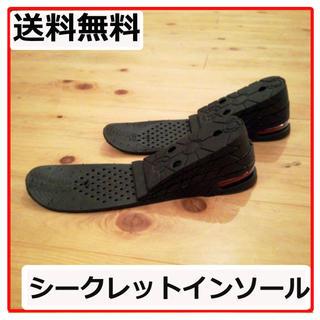 シークレット インソール エアクッション 衝撃吸収 中敷き サイズ調整可能(ブーツ)