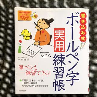 ボールペン字実用練習帳(趣味/スポーツ/実用)