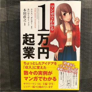 マンガでわかる 1万円起業(趣味/スポーツ/実用)