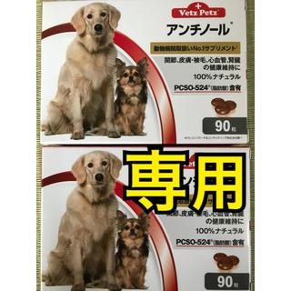 monako様専用 アンチノール 90粒×2箱