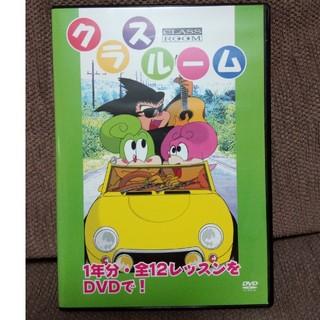 【美品】全12回分 七田 クラスルーム DVD 定価18,900円(キッズ/ファミリー)