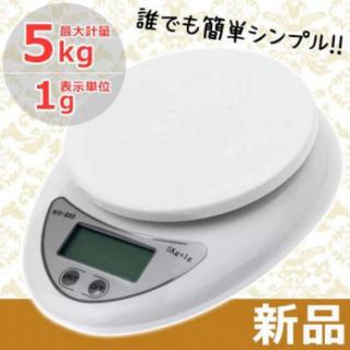 家庭用デジタル キッチンスケール 5kgまで デジタル台はかり