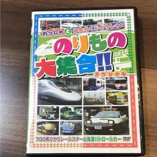 used♡のりもの大集合 DVD(キッズ/ファミリー)