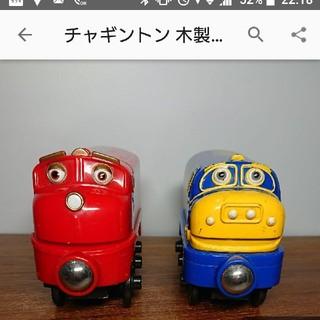チャギントン木製 ウィルソンとブルースター(電車のおもちゃ/車)