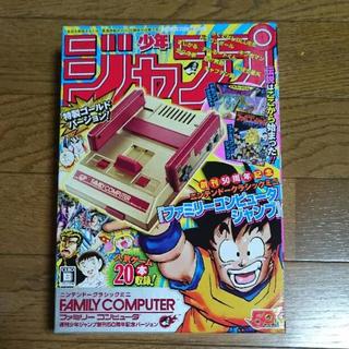 ニンテンドウ(任天堂)の新品 ニンテンドークラシックミニ ファミコンミニ ジャンプ(家庭用ゲーム本体)