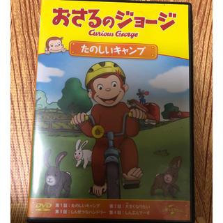 おさるのジョージ DVD(キッズ/ファミリー)