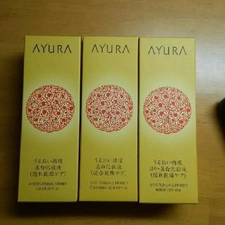 アユーラ(AYURA)の【新品】アユーラ美白化粧液3本セット(化粧水 / ローション)
