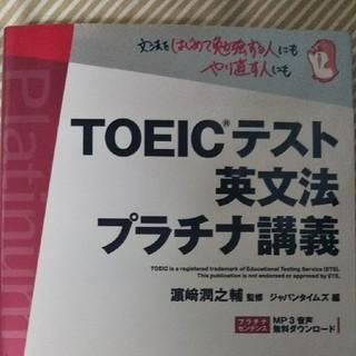 TOEICテスト英文法プラチナ講義(資格/検定)