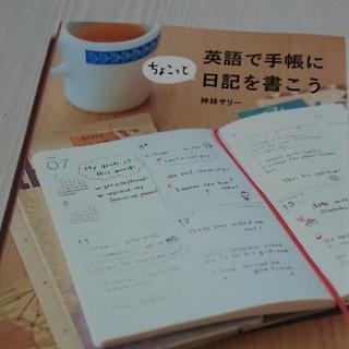 英語で手帳にちょこっと日記を書こう / 神林サリ-(趣味/スポーツ/実用)