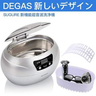 新機能超音波洗浄機 メガネ洗浄機 脱酸素機能 クリーナー 2種ホルダー付き(洗濯機)