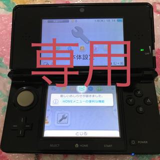 ニンテンドウ(任天堂)のけん様専用(携帯用ゲーム本体)