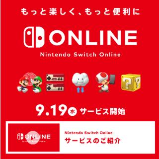 ニンテンドースイッチ(Nintendo Switch)の任天堂スイッチ ニンテンドーオンライン ファミリータイプ 1アカウント 1年間(家庭用ゲーム本体)