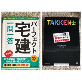 タックシュッパン(TAC出版)の宅建士 参考書 2冊セット(資格/検定)