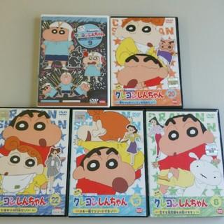 クレヨンしんちゃん DVD 5本セット(アニメ)