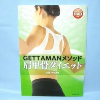 GETTAMANメソッド 肩甲骨ダイエット わかりやすいDVD付き 肩甲骨のまわ(趣味/スポーツ/実用)