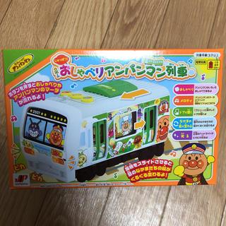 アンパンマン(アンパンマン)のおしゃべりアンパンマン列車 新品(電車のおもちゃ/車)