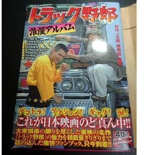 トラック野郎浪漫アルバム(趣味/スポーツ/実用)