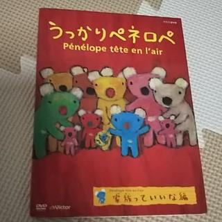 うっかりペネロペ ~家族っていいな編~(キッズ/ファミリー)