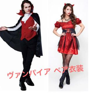 ハロウィン ヴァンパイア コスプレ ペア (男女セット)(衣装一式)