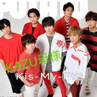キスマイフットツー(Kis-My-Ft2)のKAZU母様専用 11月号5誌(アート/エンタメ/ホビー)