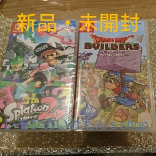 ニンテンドースイッチ(Nintendo Switch)の【新品・未開封】ドラクエビルダーズ + スプラトゥーン2(家庭用ゲームソフト)