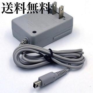任天堂3DS本体用充電器ACアダプター(携帯用ゲーム本体)
