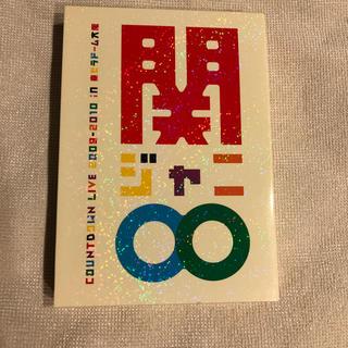 カンジャニエイト(関ジャニ∞)の関ジャニ∞ COUNTDOWN LIVE 2009-2010 DVD(ミュージック)