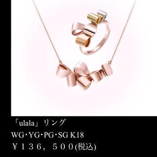 タサキ(TASAKI)のたんたん様専用TASAKI K18 SAKURA ulalaリング タサキ (リング(指輪))