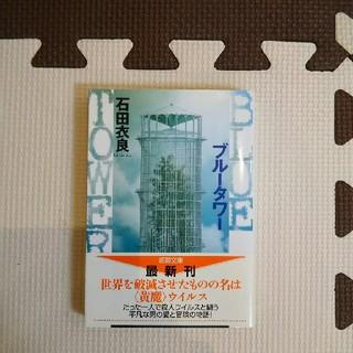 石田衣良 ブルータワー(文学/小説)