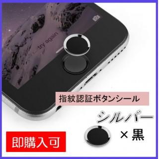 指紋認証シール ホームボタン シール シルバー×黒 1枚(その他)