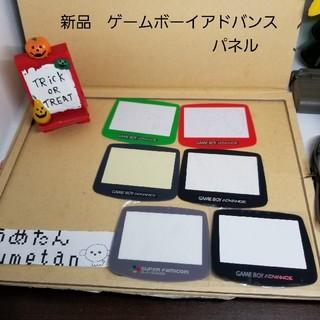 ゲームボーイアドバンス(ゲームボーイアドバンス)の新品 ゲームボーイアドバンスパネル(携帯用ゲーム機本体)