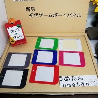 ゲームボーイ(ゲームボーイ)の新品 初代ゲームボーイパネル(携帯用ゲーム本体)