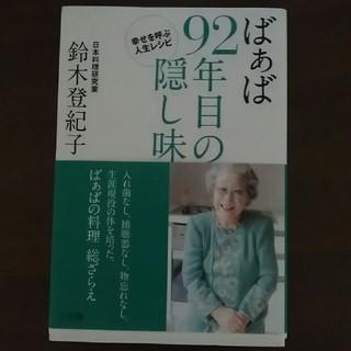 ばぁば 92年目の隠し味 (趣味/スポーツ/実用)
