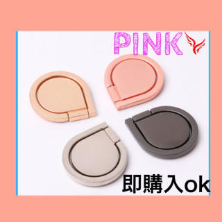 【即購入ok】シンプルスマホリング バンカーリング ピンク(その他)