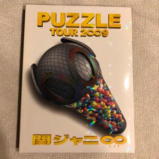 カンジャニエイト(関ジャニ∞)の関ジャニ∞  PUZZLE TOUR 2009(アイドルグッズ)