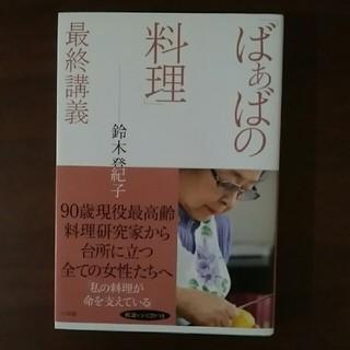 ばぁばの料理 最終講義(趣味/スポーツ/実用)