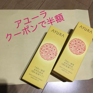 アユーラ(AYURA)のクーポン終了まで45分! アユーラ 化粧水 クーポンで半額 (化粧水 / ローション)