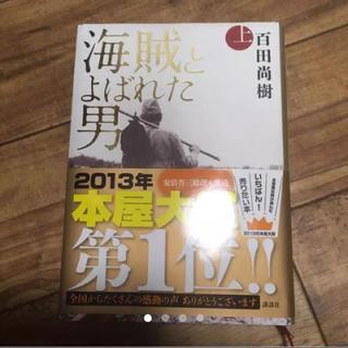 コウダンシャ(講談社)の百田直樹 海賊とよばれた男(上)(文学/小説)